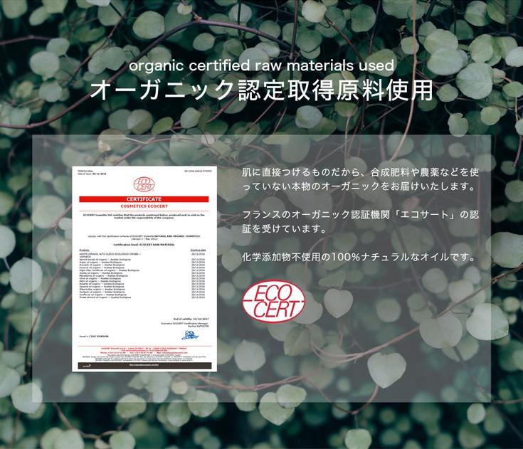 オーガニック認定取得原料使用で安心安全のスキンケアオイル