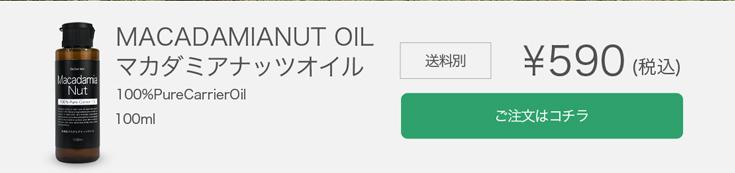 スキンケアオイルマカダミアナッツオイルは580円でプチプラ