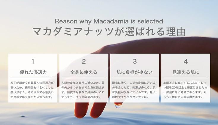 マカダミアナッツオイルは浸透力が高く、全身に使えて、負担が少ないから選ばれている