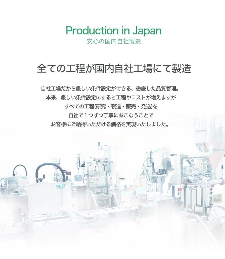 国内自社工場で製造