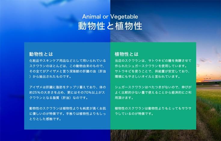 スクワランスキンケアオイルはしっとり動物性とさっぱりさらさら植物性の2種