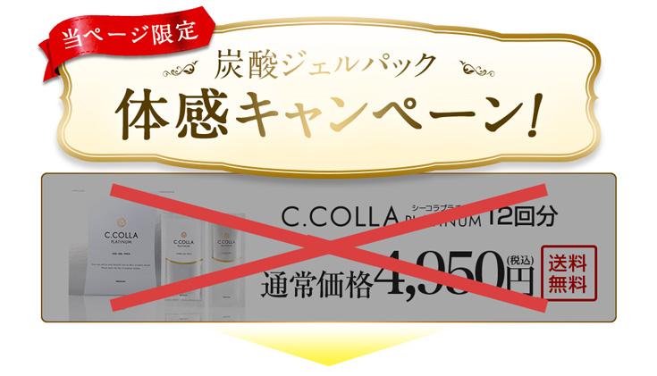 炭酸ジェルパック体感キャンペーン