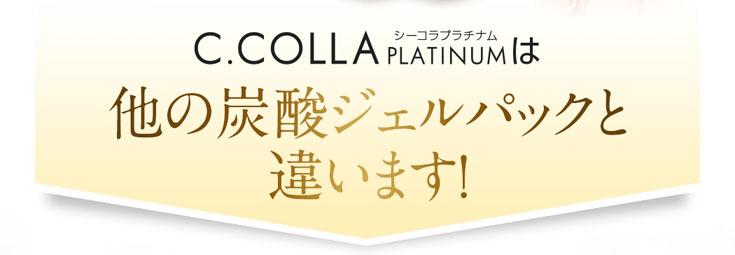 C.COLLA PLATINUMはほかの炭酸ジェルパックと違います
