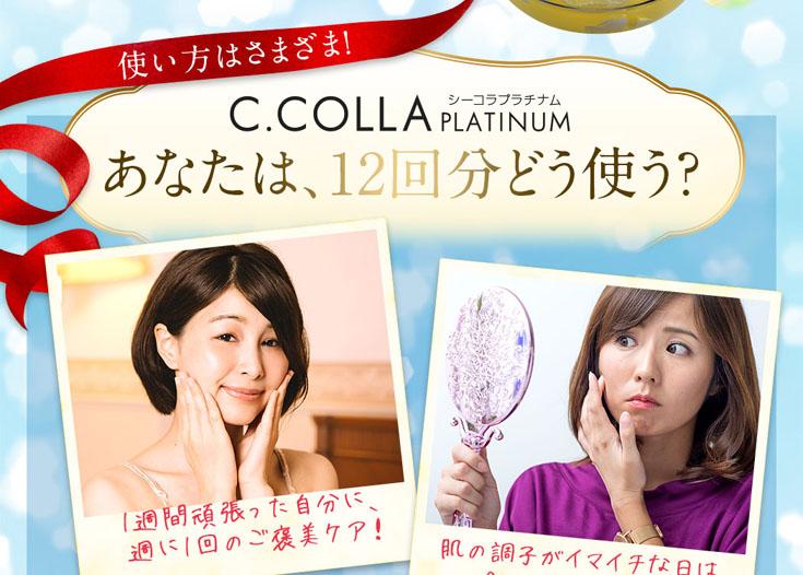 C.COLLA PLATINUM<シーコラプラチナム>あなたは12回分どう使う?
