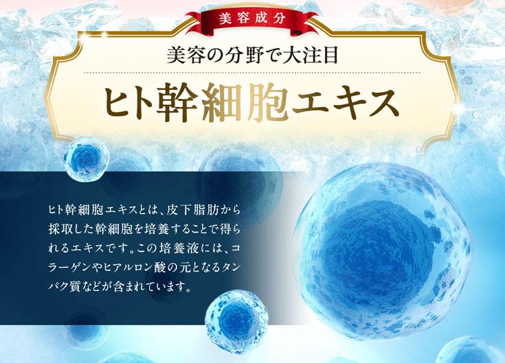 ヒト幹細胞エキス