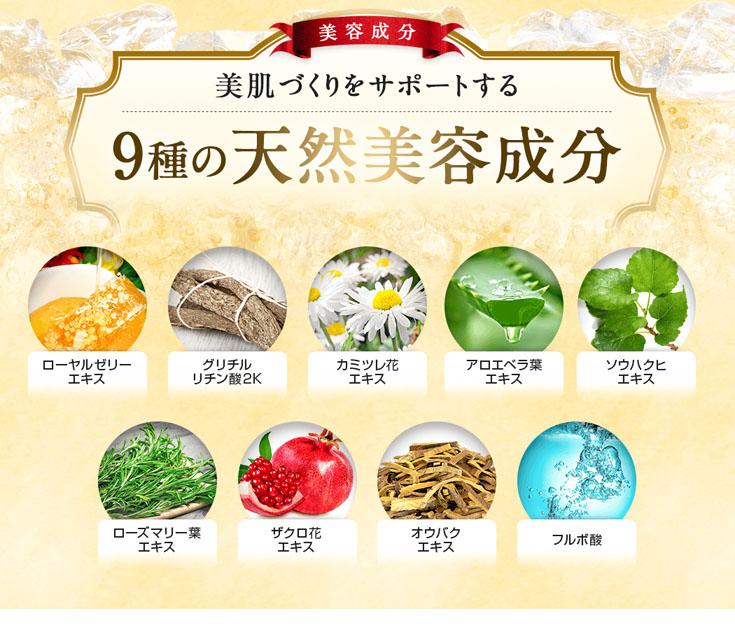 9種の天然美容成分