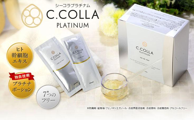 C.COLLA PLATINUM<シーコラプラチナム>